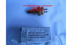 Датчик включения задней передачи KПП Fuller 12JSD160TA фото Владивосток